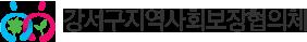 강서구지역사회보장협의체 로고
