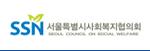 서울특별시사회복지협의회 로고