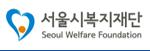 서울시복지재단 로고